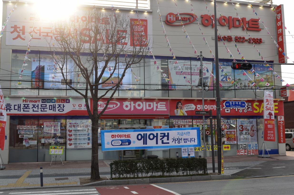 Lotte Hi-mart – Sansu Branch (롯데 하이마트 (산수점))