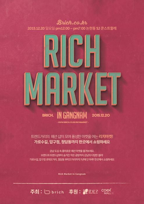 리치마켓 인 강남