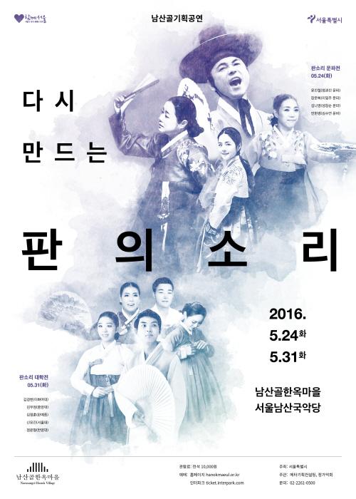 """남산골기획공연 """"다시 만드는 판의 소리"""""""