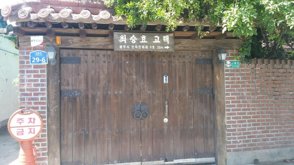 최승효 고택 이라는 작은 현판을 단 집 앞