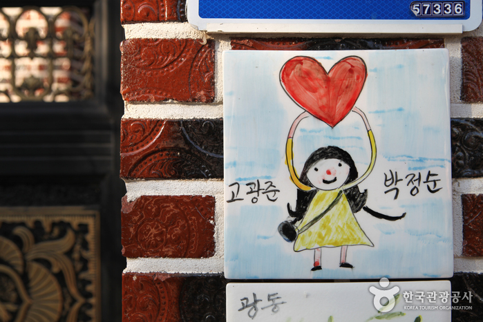 향교리 아티스트 박정순 할머니 작품. 부부의 이름을 적어 문패처럼 붙였다. 노란 원피스를 입은 아이는 사랑스러운 손녀다