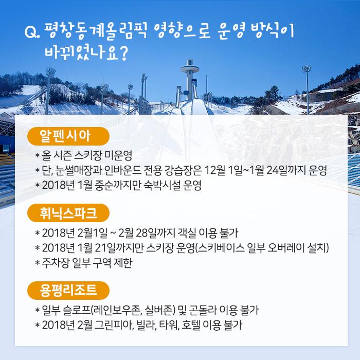 Q. 평창동계올림픽 영향으로 운영 방식이 바뀌었나요?