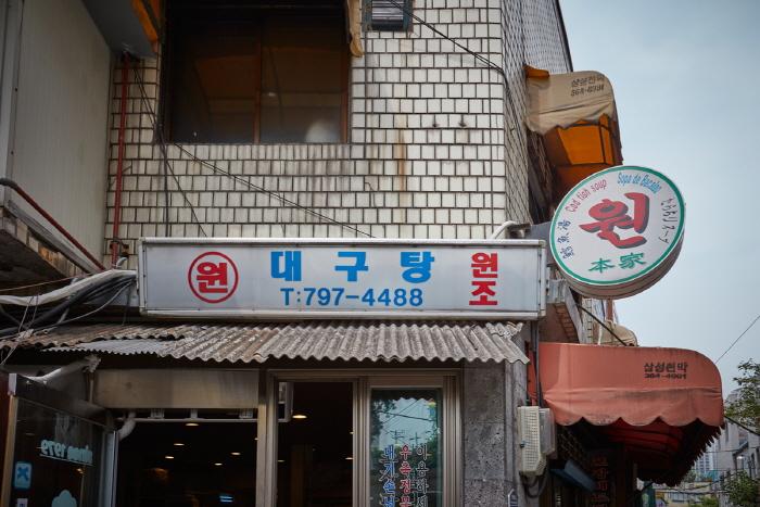 서울 삼각지 대구탕 골목