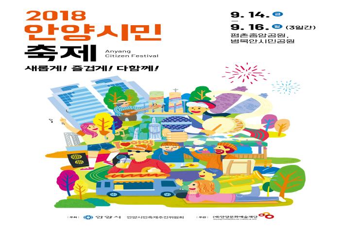 안양시민축제 2018