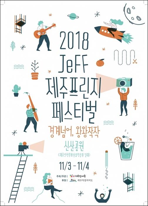 제주프린지페스티벌 2018