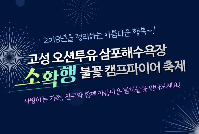 삼포해수욕장 소확행 불꽃놀이 & 캠프파이어 축제 2018