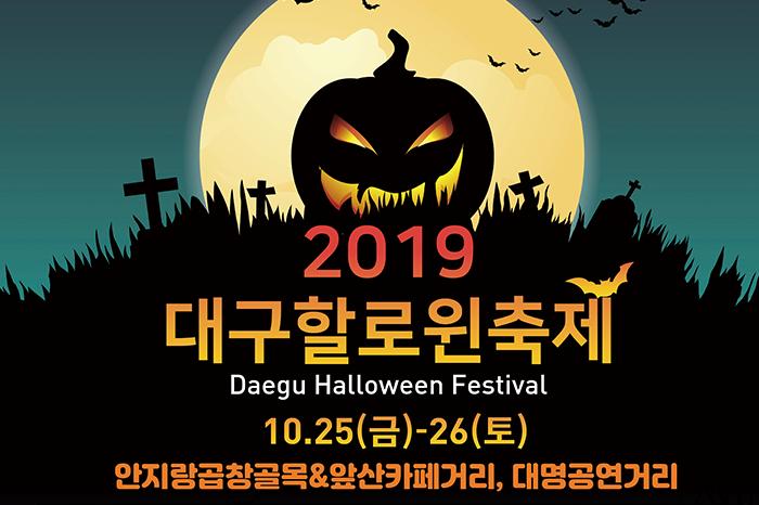 대구 할로윈 축제 2019