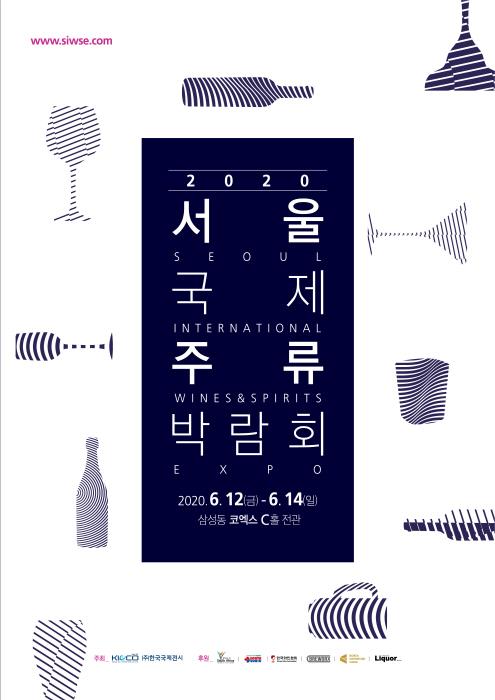 서울국제주류박람회 2020