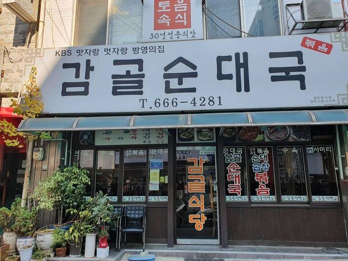 Gamgol Sikdang(감골식당)