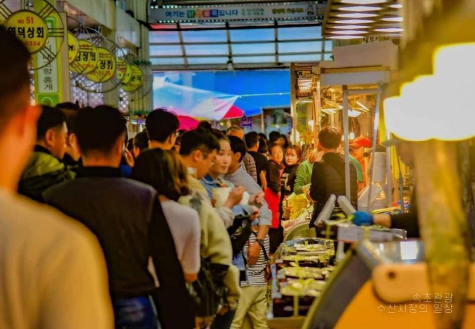 束草觀光水產市場(前 中央市場)(속초관광수산시장(구 중앙시장))