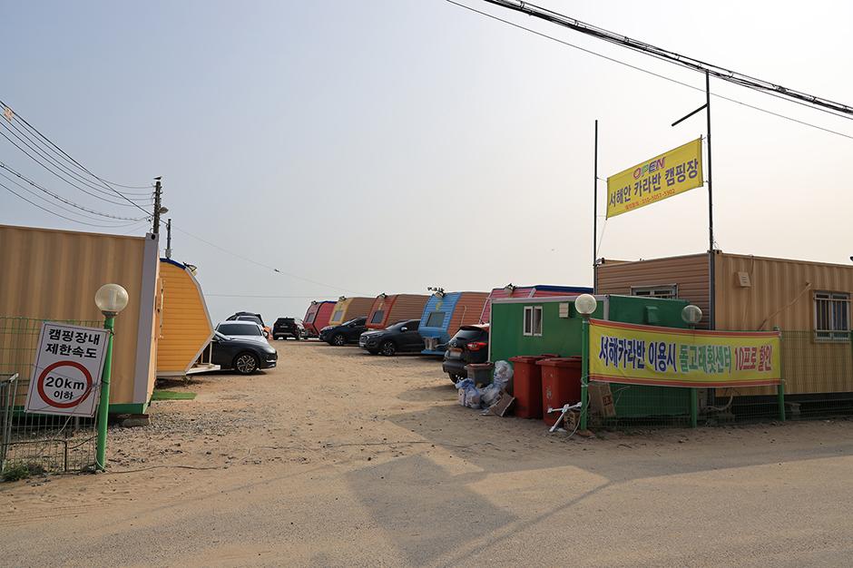 서해캠핑장