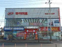 Lotte Hi-mart - Taean Branch (롯데 하이마트 (태안점))