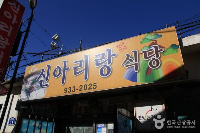 신아리랑식당