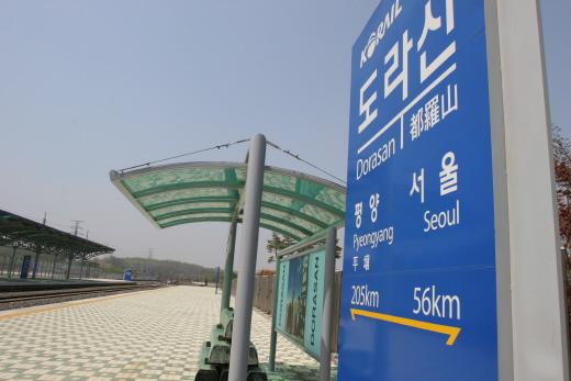 도라산역 플랫폼