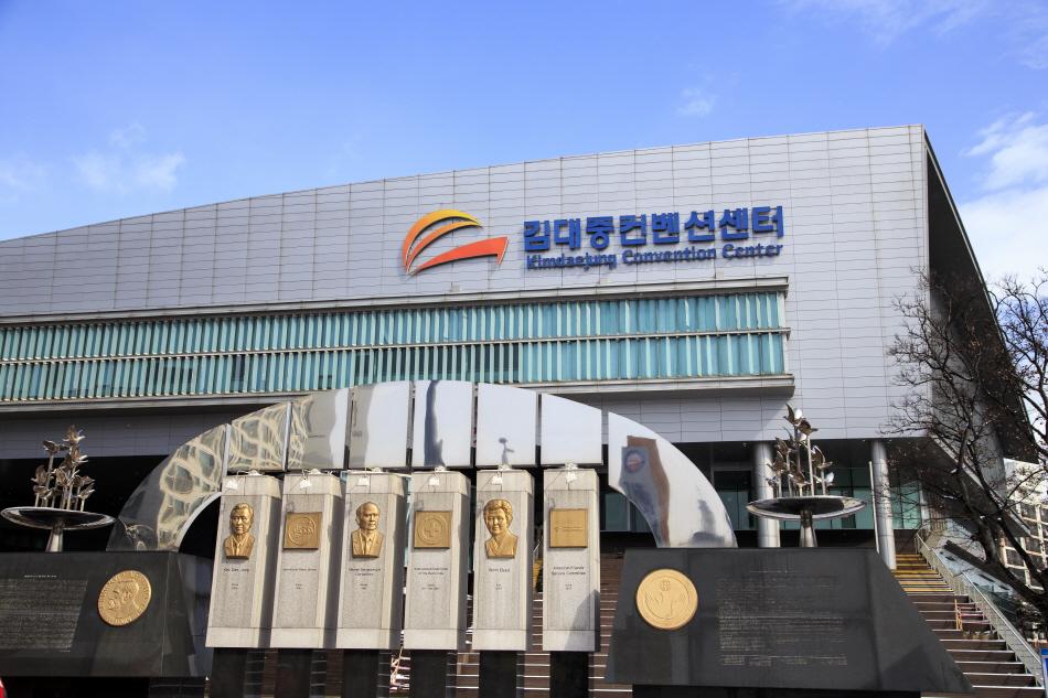 김대중컨벤션센터 외관