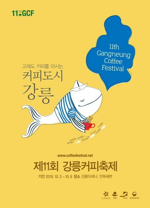 [유망축제] 강릉커피축제 2019