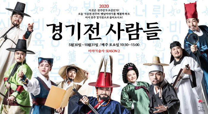 경기전 사람들 - 이야기술사 2020