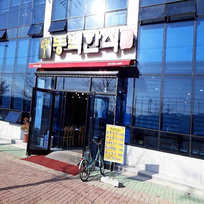 Dongbaek Hansik(동백한식)