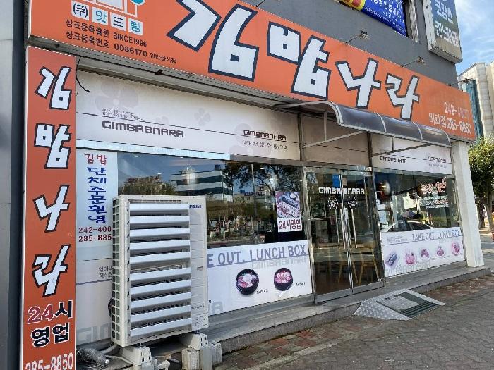 kimbapnara - Bipa Branch (김밥나라 비파)