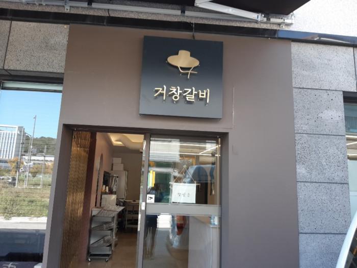 Geochang Galbi - Docheong Branch (거창갈비 도청)