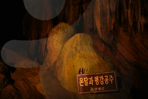 Danyang Ondal Cave (단양 온달동굴)