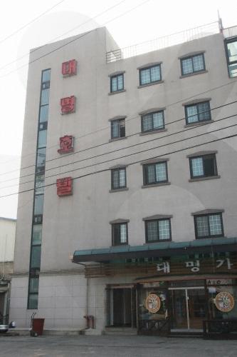 대명관광호텔