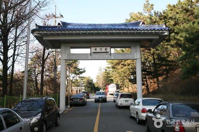 Kukkiwon (Siège social du centre mondial de Taekwondo) (국기원(세계태권도본부))