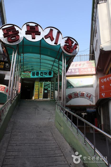 江陵東部市場(강릉 동부시장)