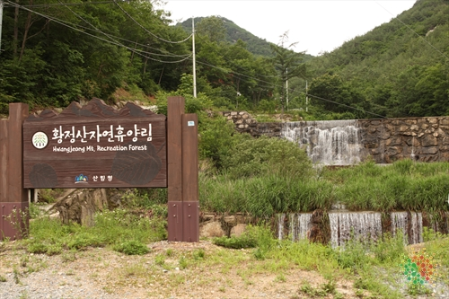 Hwangjeongsan Natural Recreation Forest (황정산자연휴양림)