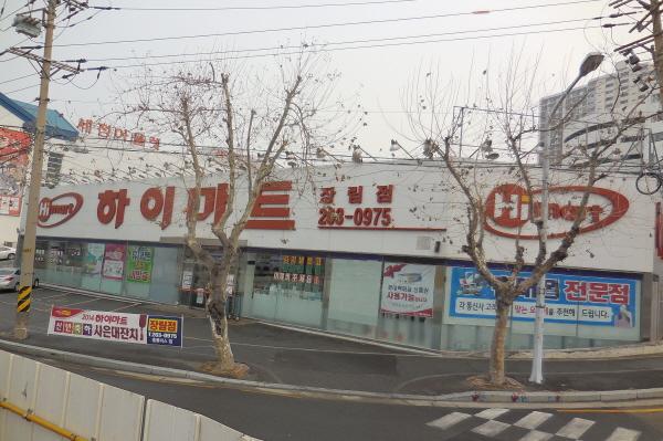 Lotte Hi-mart - Jangnim Branch (롯데 하이마트 (장림점))