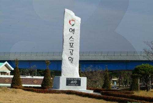 울진엑스포공원