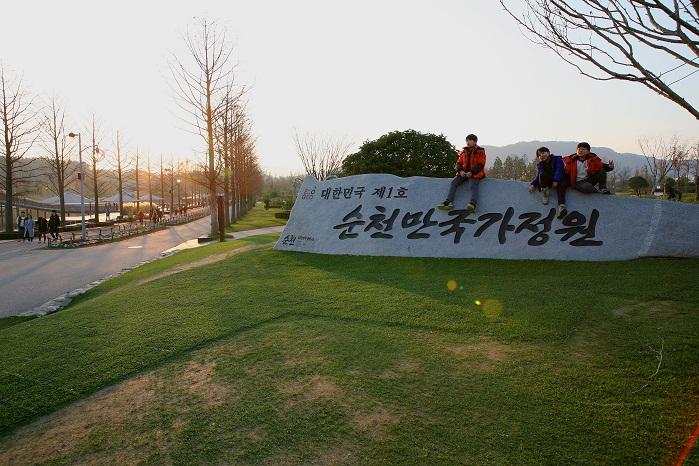 세계를 품은 대한민국 대표정원