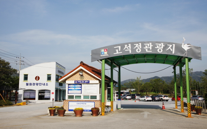 Goseokjeong National Tourist Area (고석정국민관광지)