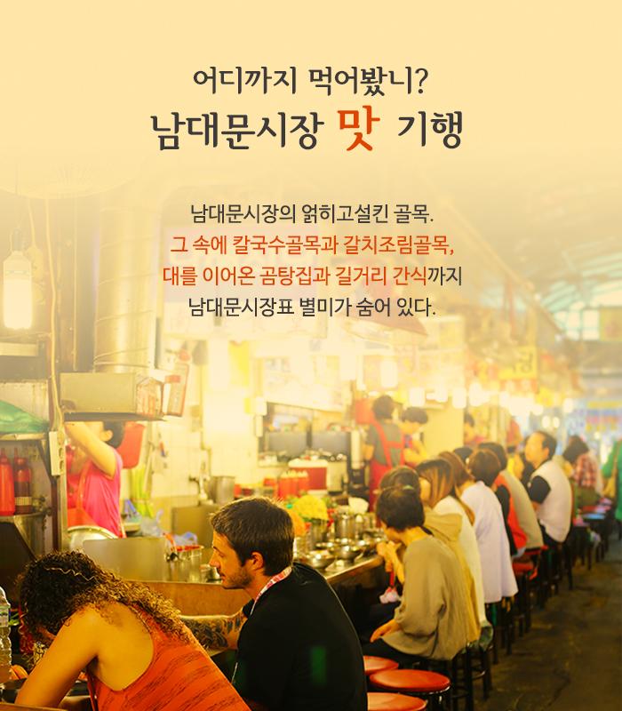 남대문시장 맛 기행