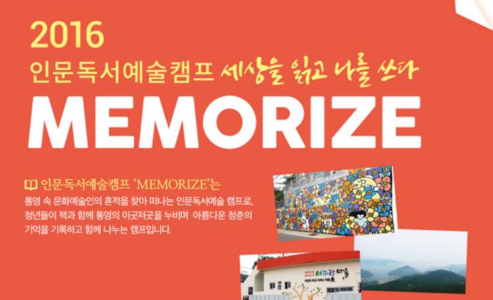 인문독서예술캠프 청년형 캠프(MEMORIZE) 2016