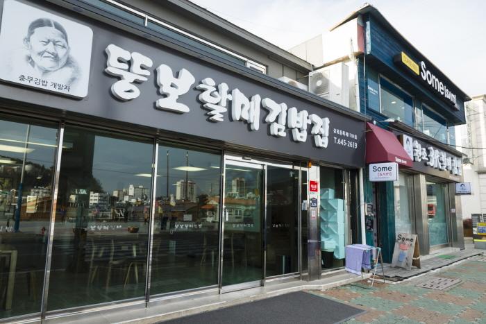 통영문화마당에서 가장 인기 있는 '뚱보할매김밥집'
