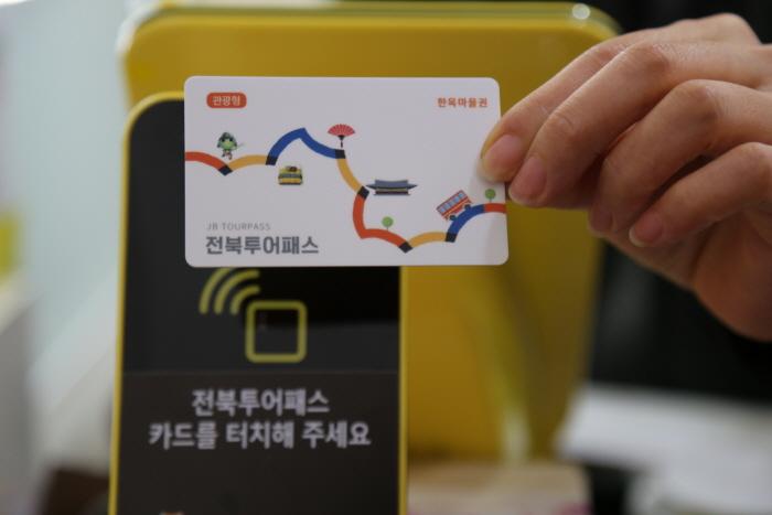 전주 여행에서 전북투어패스를 이용하면 편리하다.