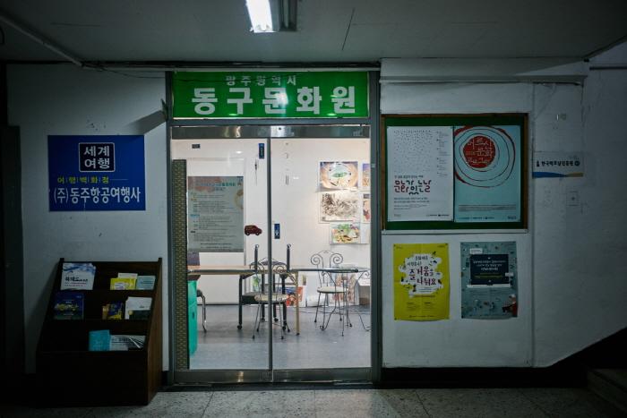 광주 동구문화원