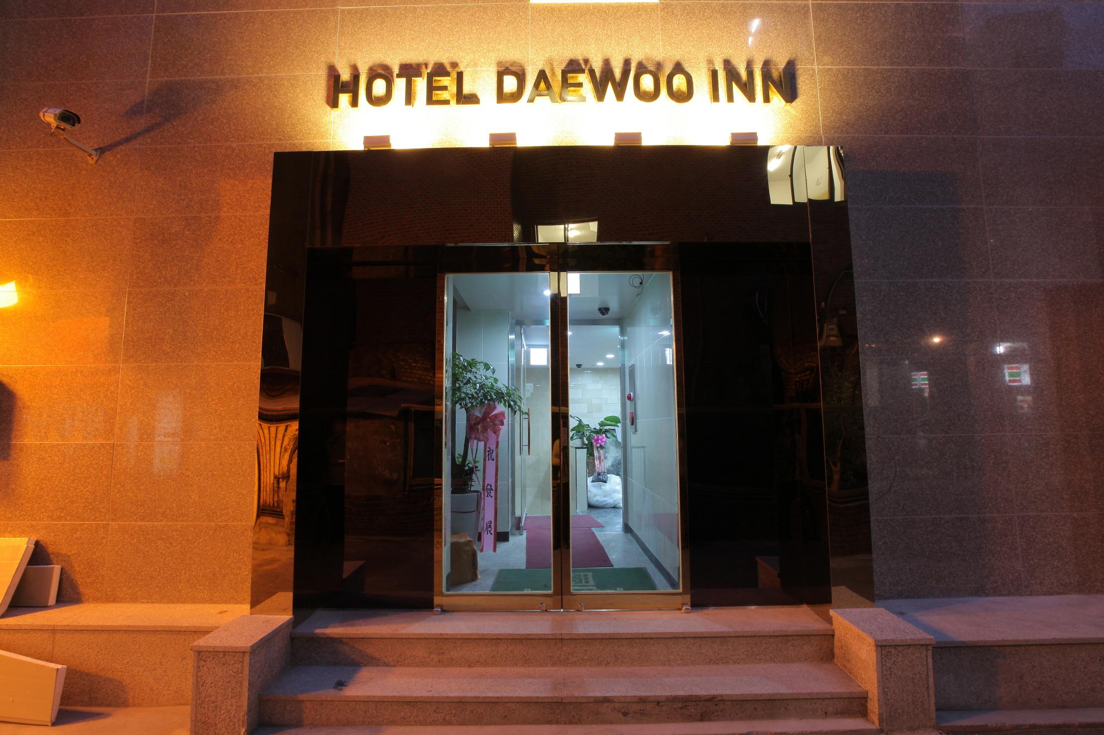 大宇賓館(Hotel Daewoo Inn)[韓國觀光品質認證/Korea Quality]대우모텔(호텔 대우 인) [한국관광 품질인증/Korea Quality]