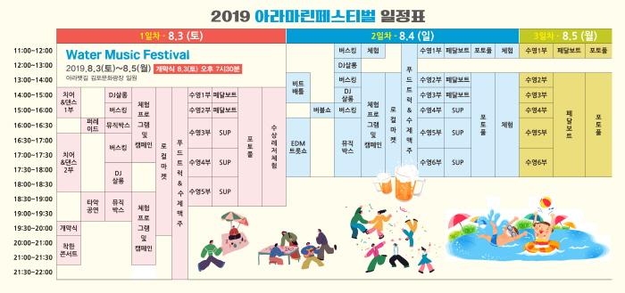 아라마린페스티벌 2019