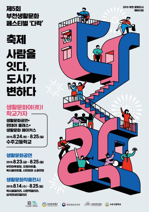 부천 생활문화페스티벌 다락(多樂) 2019