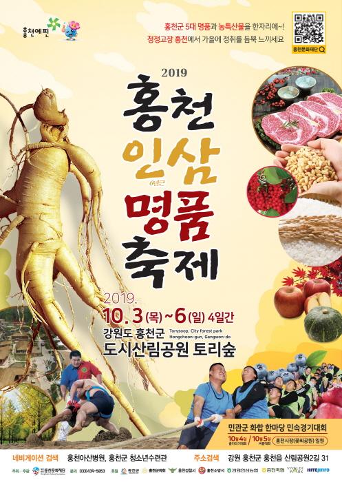 홍천인삼·명품축제 2019