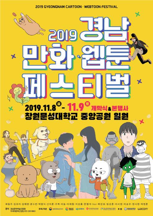경남 만화·웹툰 페스티벌 2019