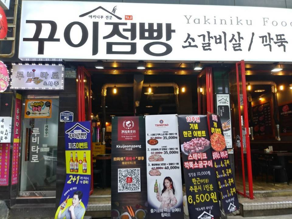 Kkui Jeombbang(꾸이점빵)