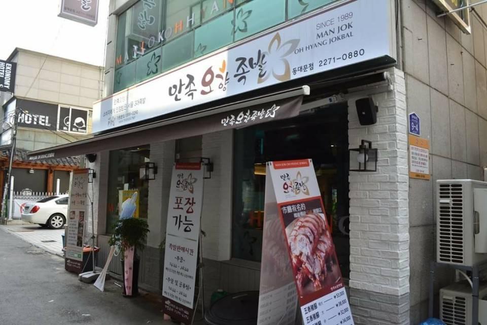 Manjok Ohyang Jokbal Dongdaemun(만족오향족발 동대문)