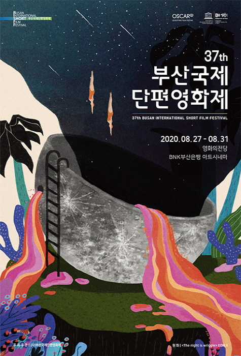 Busan International Short Film Festival (부산국제단편영화제)