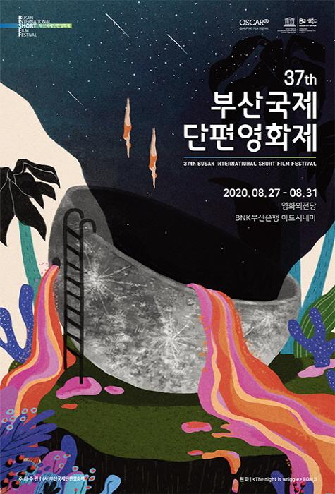 Festival Internacional de Cortos de Busan (부산국제단편영화제)