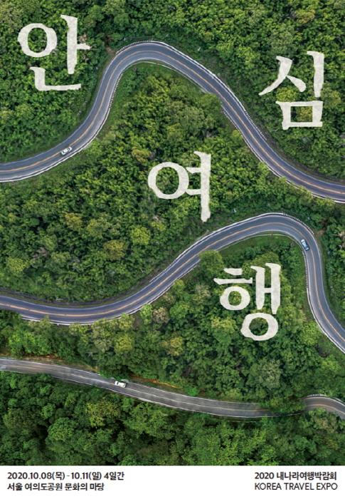 Expo Korea Travel (내나라여행박람회)