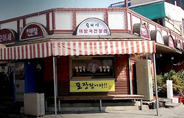 モイセ酔い覚ましスープ ( 모이세해장국 )