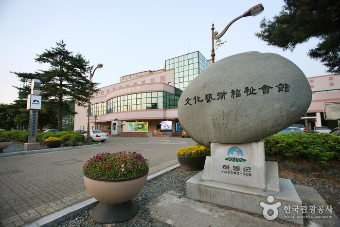 하동문화원